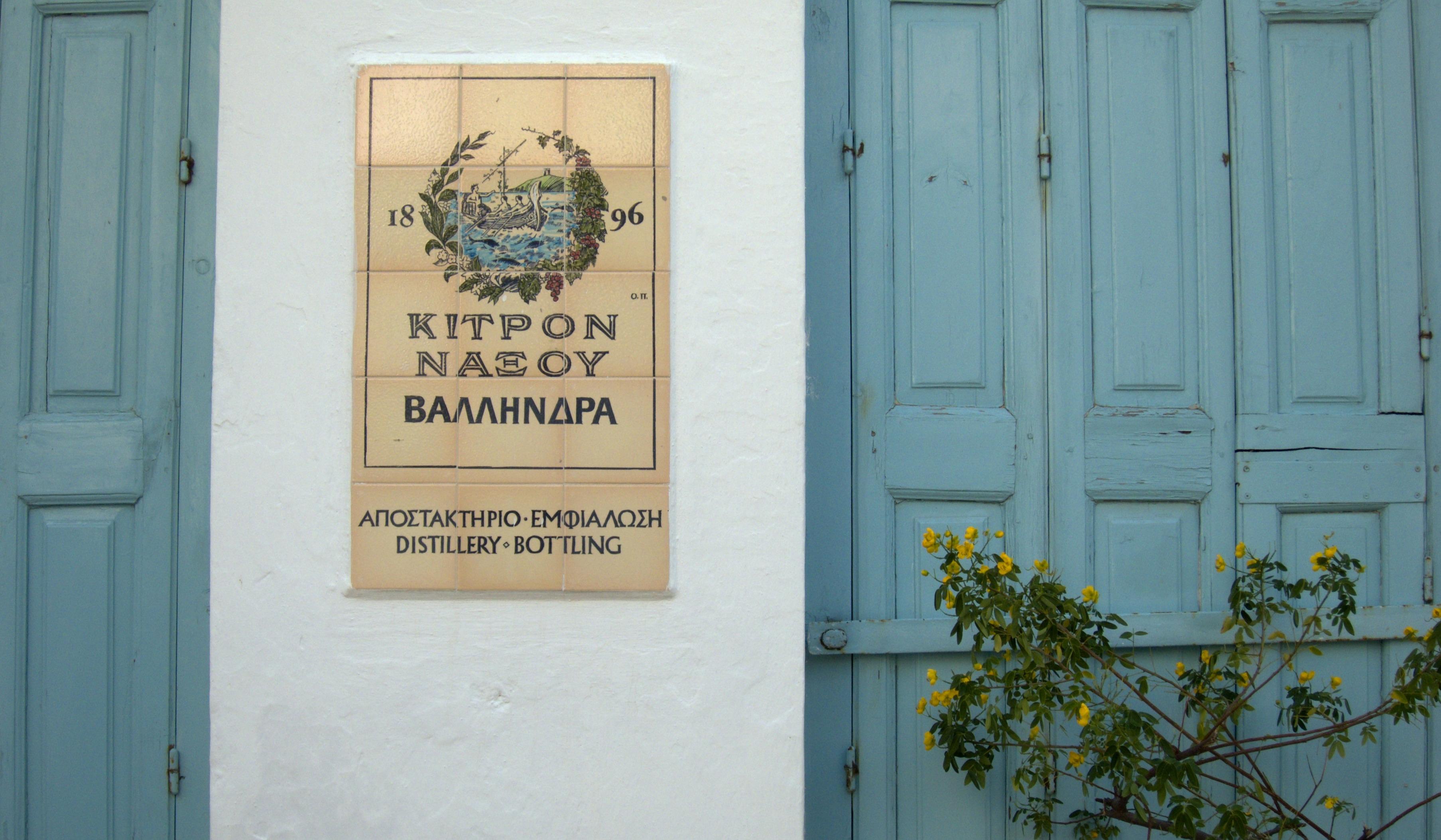 Kitron_Naxou_distillery_in_Chalki,_Entrance,_11H2483